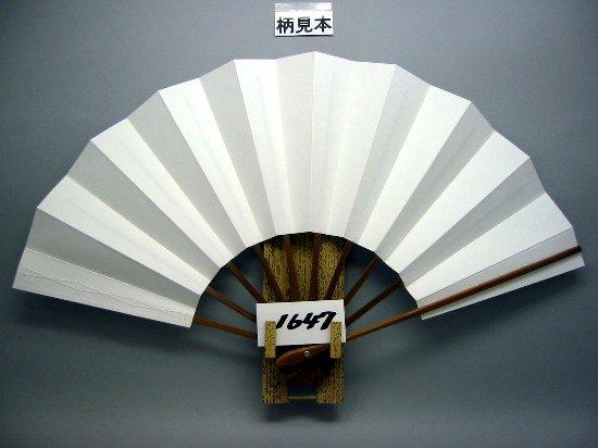 A1647 舞扇子 白紙 すす竹