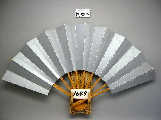 A1649 舞扇子 手引き銀地 白骨