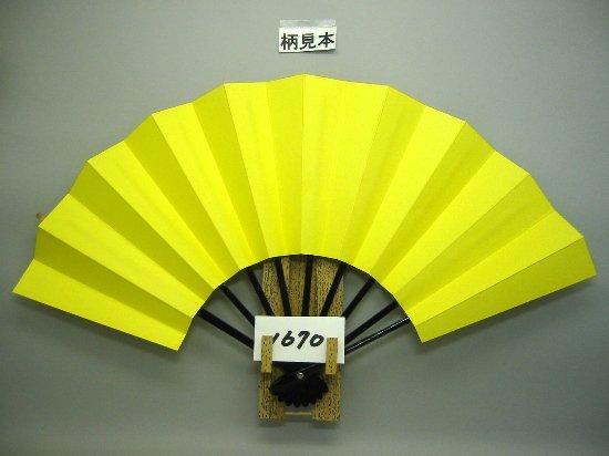 A1670 舞扇子 黄色地 黒骨