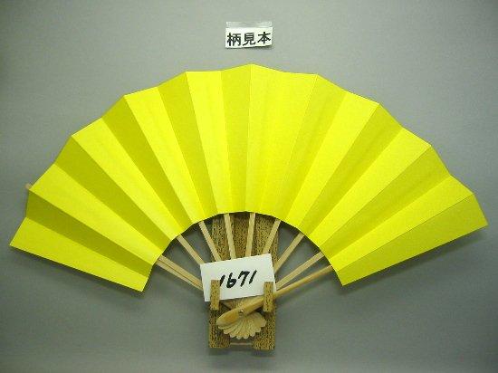 A1671 舞扇子 黄色地 白骨