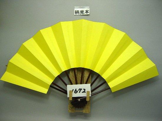 A1672 舞扇子 黄色地 タメ骨