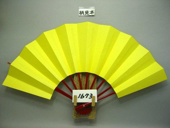 A1673 舞扇子 黄色地 赤骨