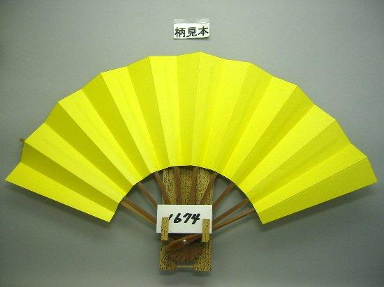 A1674 舞扇子 黄色地 すす骨