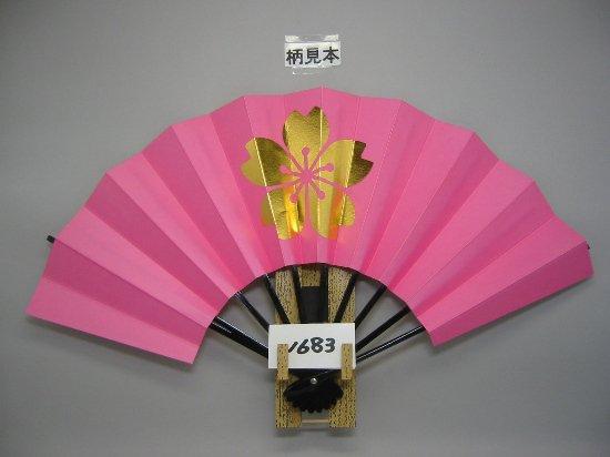 A1683 舞扇子 金箔一輪桜 ピンク地
