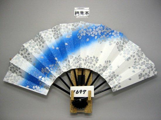 A1697 舞扇子 銀泥桜砂子 青ナナメピース