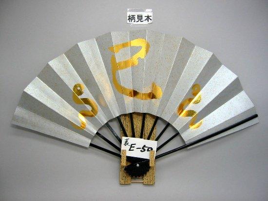 E50 舞飾り 表:金巳字 裏:金寿字 銀泥地金砂子