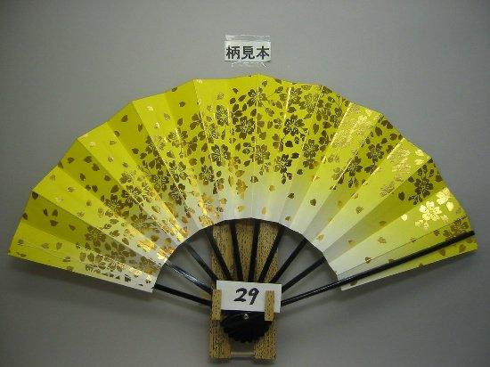 A29 舞扇子 黄天ぼかし 金箔桜