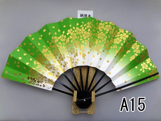 A15 舞扇子 若草色天ぼかし 金箔桜