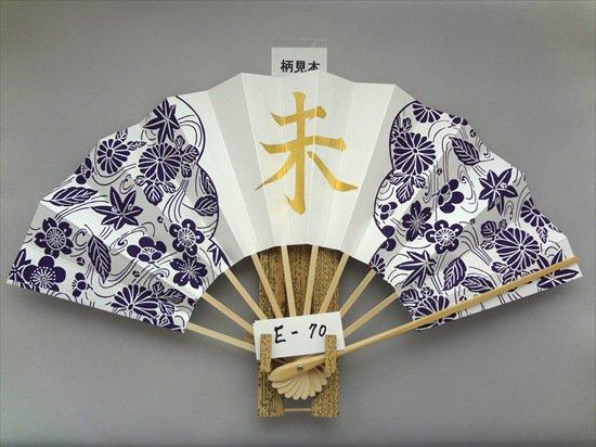 E70 舞飾り 片面違い 表:金未字  裏:金未  白骨