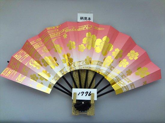 A1776 舞扇子 金箔桜観世 ピンク天ぼかし