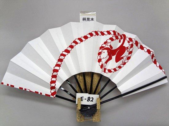 E82 舞飾り 干支扇 表:申 裏:申字 白地 黒骨
