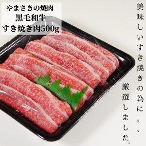 やまさきの焼肉 黒毛和牛すき焼き肉 500g