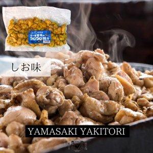 やまさきのころころ焼き(大) しお味 400g 若鶏の炭火焼き