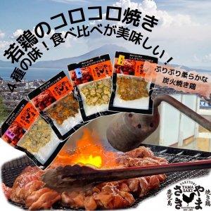やまさきのころころ焼き 若鶏の炭火焼き4種食べ比べ