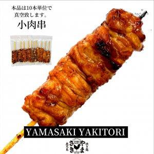 やまさきの焼き鳥 小肉串 10本