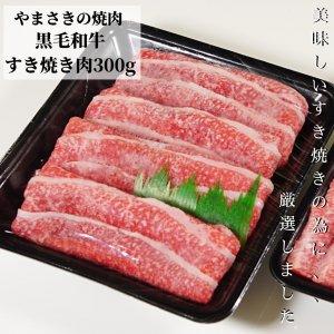 やまさきの焼肉 黒毛和牛すき焼き肉 300g
