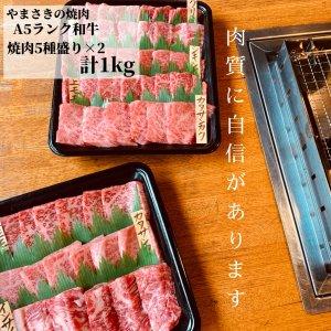 やまさきの焼肉 A5和牛5種盛 1kg