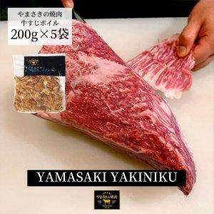 やまさきの焼肉 牛すじボイル 5パック 1kg