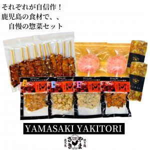 鹿児島惣菜セット9パック