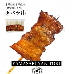 やまさきの焼き鳥 豚バラ串 10本