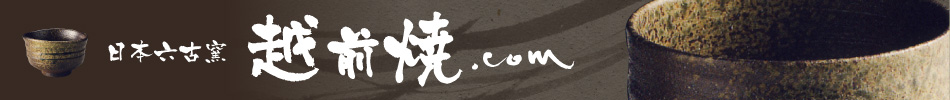 越前焼.com - 日本六古窯 越前福井の陶芸専門サイト