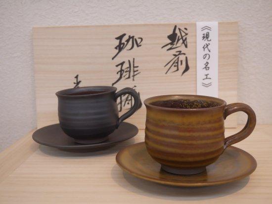 「現代の名工」珈琲碗皿ペア[木箱]