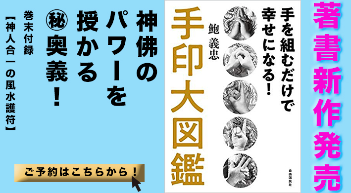 手印大図鑑