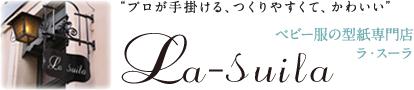 ベビー服の型紙のお店|ラ・スーラ