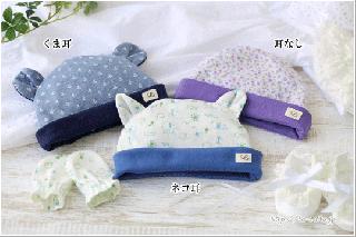 ベビー帽子・ミトン(手縫い型紙)