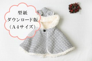 【ダウンロード版】マント キッズM(A4サイズ)