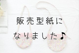 <img class='new_mark_img1' src='https://img.shop-pro.jp/img/new/icons11.gif' style='border:none;display:inline;margin:0px;padding:0px;width:auto;' />【プレゼント型紙】ふんわりポシェット(製作・3時間)