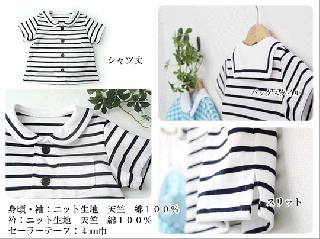 セーラーシャツ(製作・半日)