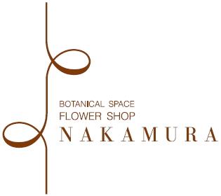 広島市の花屋 フラワーショップなかむら 花束・アレンジ・バルーンフラワー・プリザーブド・観葉植物・胡蝶蘭・フラワースタンド