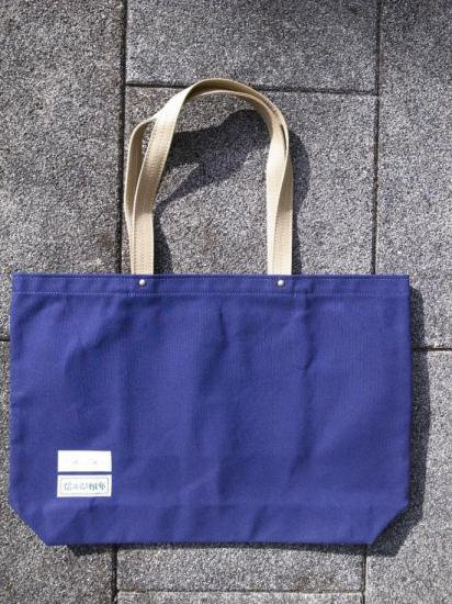 一澤信三郎帆布コラボトートバッグ|紺
