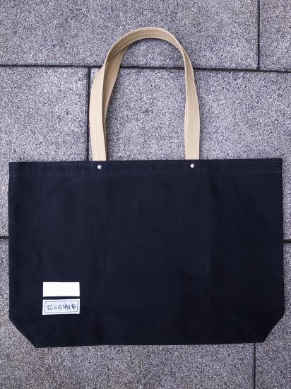 一澤信三郎帆布コラボトートバッグ|黒
