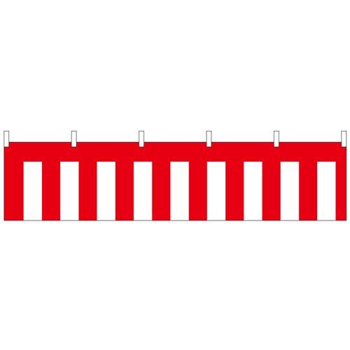 紅白幕(紅白ひも付) 1.8m×7.2m ...