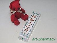 タイツコウ軟膏 【第3類医薬品】