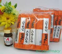 ルミンA&インターパンチセット お徳用2か月分 【送料無料】
