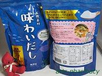 天然素材 味わいだし(旧:だし&栄養スープ(無添加のおだし))