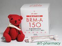 ベルムア150 (BRM-A150) 乳酸球菌含有食品 【50包入は送料無料】
