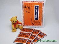十神湯(日本製薬工業)9包入り 【第2類医薬品】