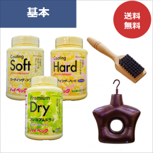 <img class='new_mark_img1' src='https://img.shop-pro.jp/img/new/icons25.gif' style='border:none;display:inline;margin:0px;padding:0px;width:auto;' />1割お得プレミアムドライ基本セット
