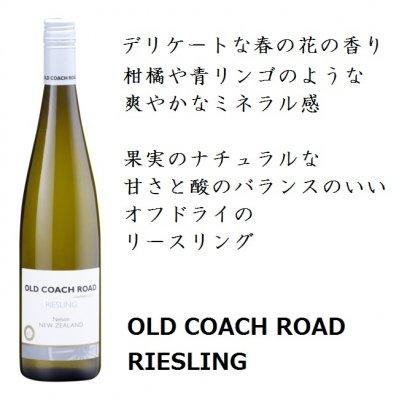 オールド・ コーチ・ ロード リースリング 2016 OLD COACH ROAD NELSON RIESLING 2016