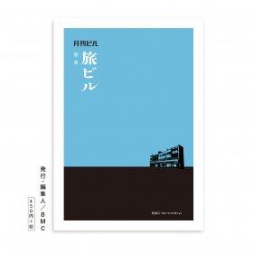月刊ビル特別号 / 別冊 旅ビル
