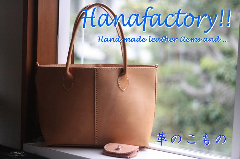 革のこもの「Hanafactory!!」