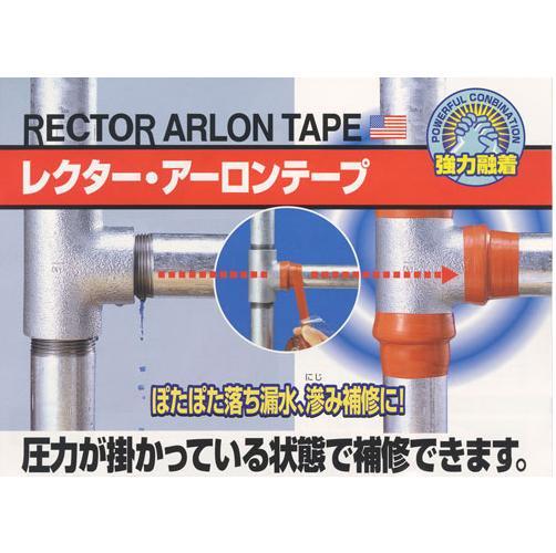 レクター アーロンテープ SR-38  幅38×6M