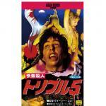 快楽殺人トリプル5 VHS版