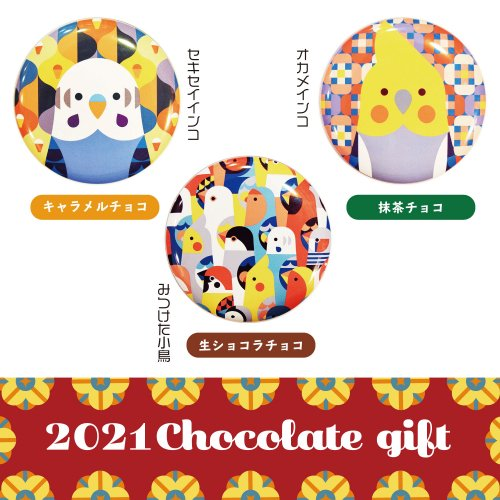 KOTORITACH丸缶チョコ2021【3種】<img class='new_mark_img2' src='https://img.shop-pro.jp/img/new/icons1.gif' style='border:none;display:inline;margin:0px;padding:0px;width:auto;' />