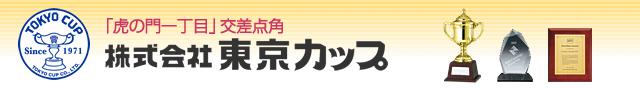 株式会社東京カップ