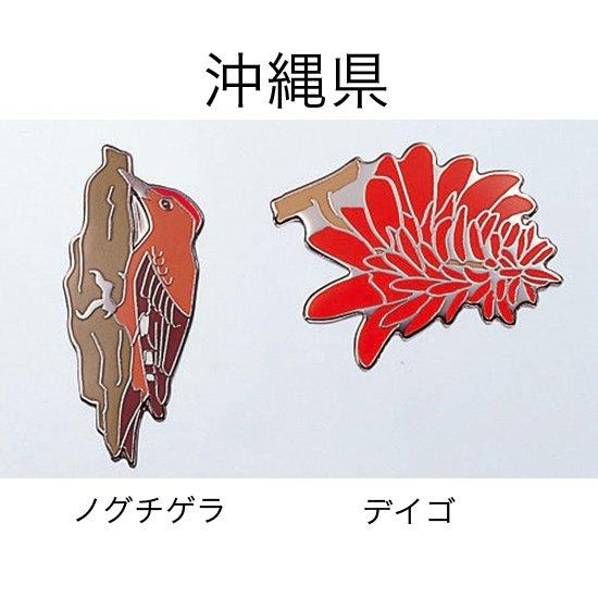 沖縄県のシンボル/全国知事会ホームページ